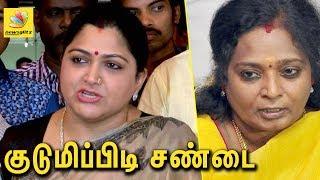 தமிழிசை - குஷ்பு குடுமிப்பிடி சண்டை | Tamilisai Soundararajan - Khusboo Twitter WAR | Latest News
