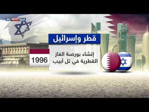 قطر وإسرائيل.. علاقات علنية بدأت مع زيارة شمعون بيريز للدوحة  - نشر قبل 1 ساعة