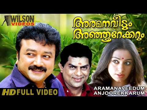 ARAMANAVEEDUM ANJOOREKKARUM   FULL MOVIE 720 P HD   MALAYALAM