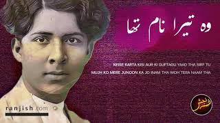 Woh Tera Naam Tha Urdu Romantic Poetry By Qateel Shifai