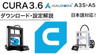 CURAのダウンロード・設定方法【3Dプリンター・ スライサー】