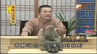八正道之精進(二)【易經心法講座210】| WXTV唯心電視台