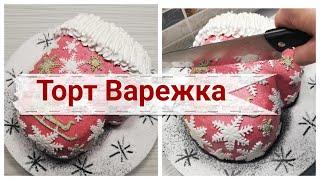 Торт К Новогоднему Столу ВАРЕЖКА Деда Мороза