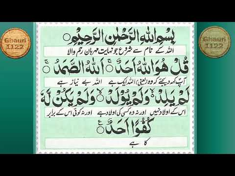 Surah Ikhlas with Urdu Translation 2018 👍💚😍