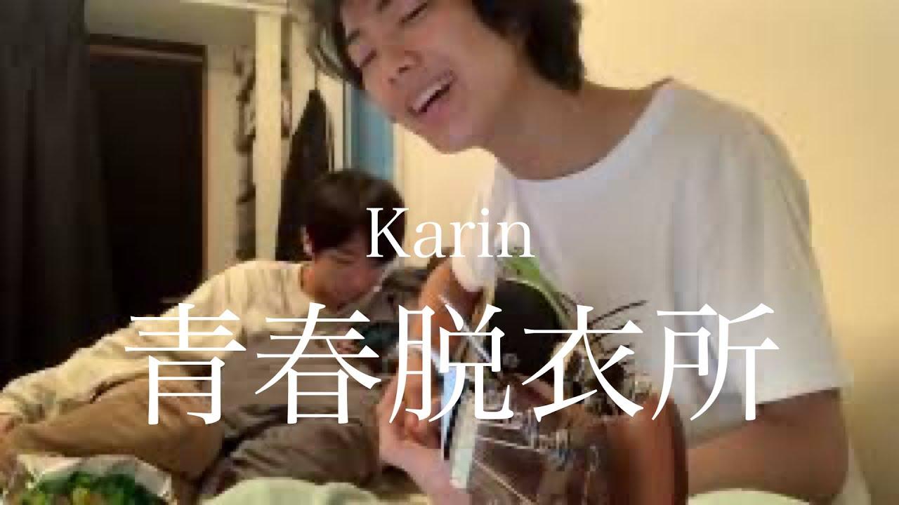 Karin.「青春脱衣所」大学生が弾き語ってみた。