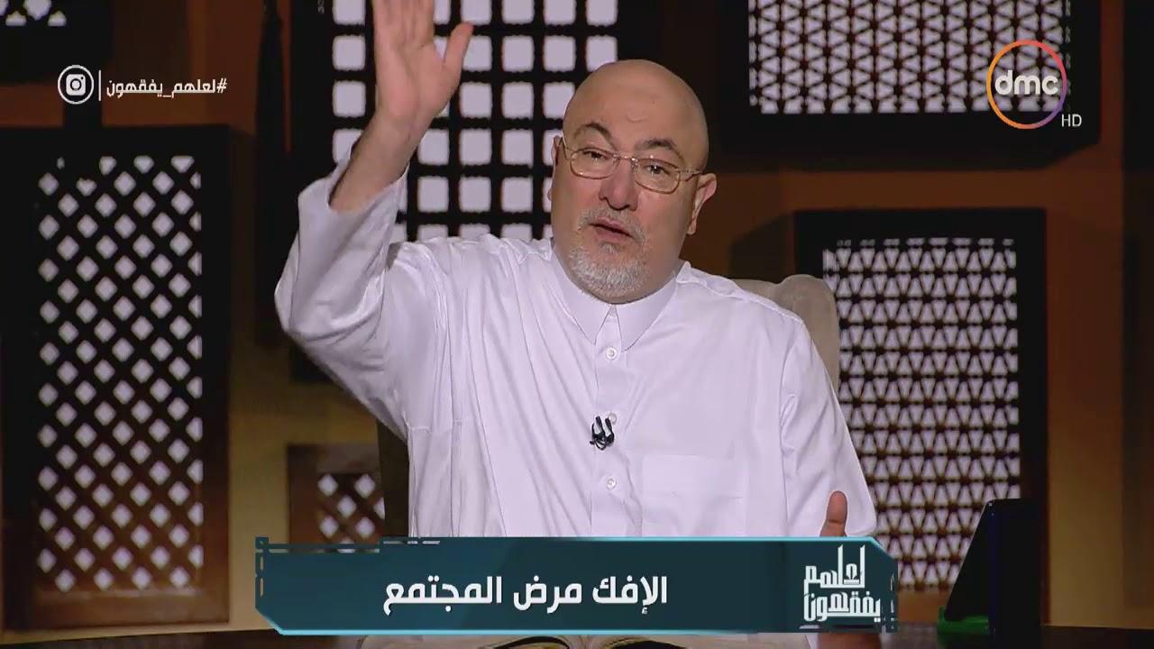 dmc:كيف تصرف رسول الله عندما انتشرت شائعات تخص السيدة عائشة رضي الله عنها  | لعلهم يفقهون