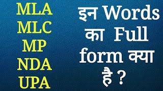 Full Form of MLA, MLC, MP, NDA, UPA | General Knowledge Quiz in Hindi | Mahipal Rajput