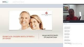 Вебинар Geneva Tourism _12.08.2020_Медицинский туризм и новости отелей