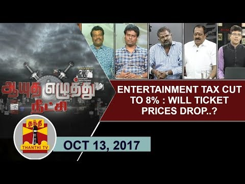 (13/10/2017) Ayutha Ezhuthu Neetchi   Entertainment Tax Cut to 8% : Will ticket prices drop..?