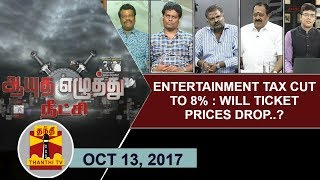 Aayutha Ezhuthu Neetchi 13-10-2017 – Thanthi TV Show-Entertainment Tax Cut to 8% : Will ticket prices drop..?