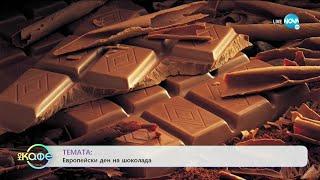 "ТЕМАТА: Европейски ден на шоколада - ""На кафе"" (06.07.2020)"