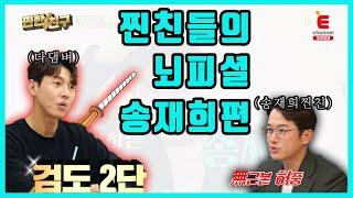 [3차 티저] 검도 2단에 마이웨이인 배우의 등장?!(…