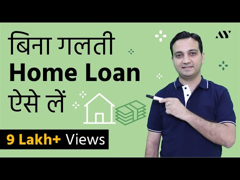 Home Loan Kaise Le - Process, Documents & Processing Fee (Hindi)
