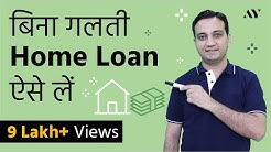 Home Loan - Process, Documents & Processing Fee (Hindi)