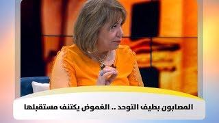 د. سهام الخفش - المصابون بطيف التوحد .. الغموض يكتنف مستقبلها