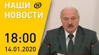 Наши новости ОНТ: совещание Лукашенко с Совмином; ситуация с российской нефтью; трагедия на Эльбрусе