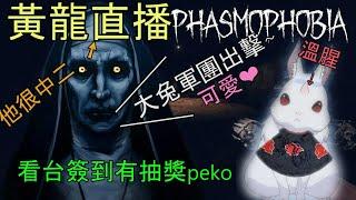 【Phasmophobia黃龍直播】恐鬼症-被鬼滅隊組隊出發囉!鬼在吹我的..耳朵啊怕爆