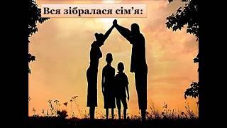 Апостроф Надія Красоткіна 1 клас