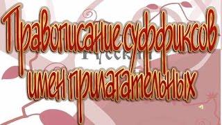 Русский язык 10 класс. Правописание суффиксов имен прилагательных
