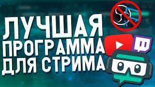 САМАЯ ЛУЧШАЯ ПРОГРАММА ДЛЯ СТРИМОВ STREAMLABS OBS // ОФОРМЛЕНИЕ СТРИМА // ДОНАТЫ // ЛУЧШЕ OBS!