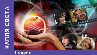 Капля Света. Фильм. 4 Серия. StarMedia. Мелодрама