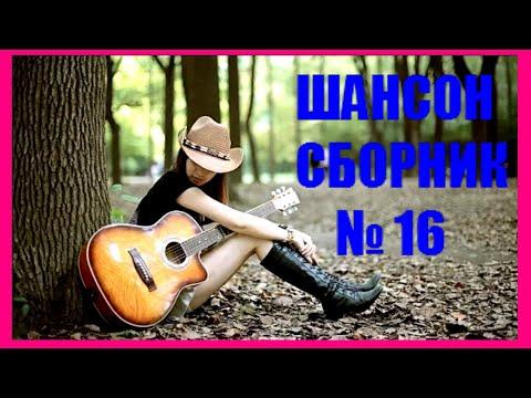 ШАНСОН.  Сборник  -  16  (2019)