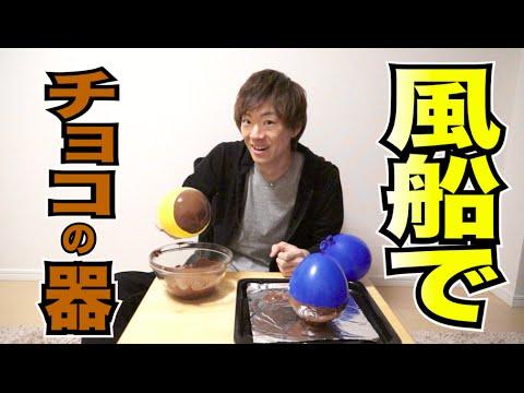 風船を使って食べられるチョコの器作ってみた!