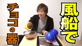 風船を使って食べられるチョコの器作ってみた! thumbnail
