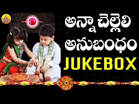 Anna Chelleli Anubandham Jukebox || Rakhi Panduga Special Songs || Telangana Folk Songs