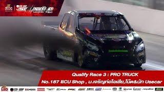 Qualify Day3 : Pro Truck -Run3 No.187 ธนพล ชูเจริญผล/ECU Shop , ม.เจริญท่อไอเสีย,โน๊ต&นัท Usecar,