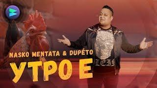 Nasko Mentata feat. Rumen Dupeto - Utro e / Наско Ментата feat. Румен Дупето - Утро е 2019