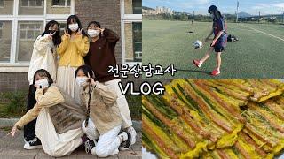 전문상담교사 VLOG | 3학년 졸업앨범 사진촬영 | …