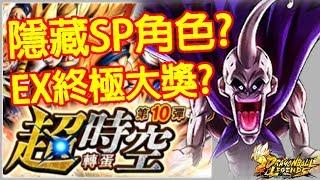 【七龍珠激戰傳說 Dragon Ball Legends】第十彈轉蛋!隱藏SP角色!EX魔人布歐:純邪惡!