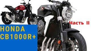 обзор Honda CB1000R Часть 2. Тестрайд
