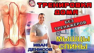 постер к видео Тренировка дома без инвентаря  Мышцы спины от Ивана Денисова