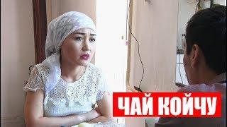 Нурбек Юлдашев/Кыска тамаша/ЧАЙ КОЙЧУ/