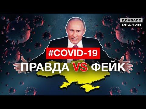 Россия атакует Украину фейками о коронавирусе | Донбасc Реалии