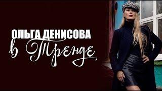 Бизнес-леди Ольга Денисова в Тренде!