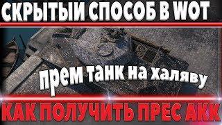 СКРЫТЫЙ СПОСОБ! ПРЕМИУМ ТАНК НА ХАЛЯВУ И КАК ПОЛУЧИТЬ ПРЕСС АККАУНТ ЛЮБОМУ ИГРОКУ В world of tanks