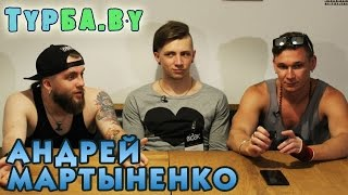 Андрей Мартыненко трахнул бомжиху - ТурБа.by