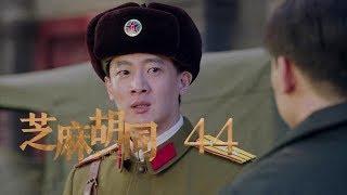 芝麻胡同-44-memories-of-peking-44-何冰-王鷗-劉蓓等主演