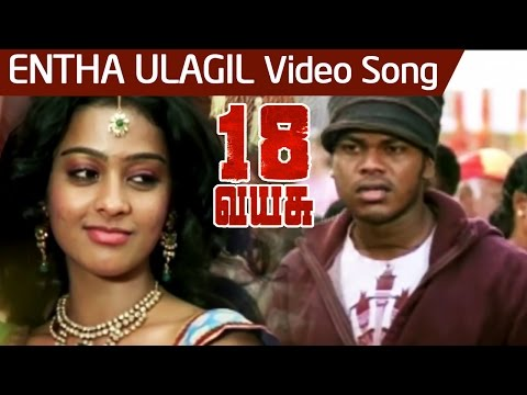 Entha Ulagil  Song  18 Vayusu Tamil Movie  Johnny  Gayathrie  Charles Bosco  Siddi