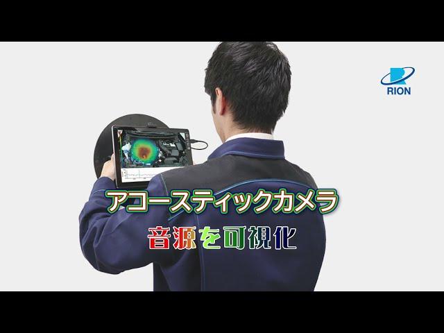 アコースティックカメラ  20秒動画