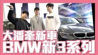 紳士痞子 x JNIF l 《JNIF VLOG》大潘牽新車,全台首發!全新BMW 3系列  2019 NEW 3 SERIES