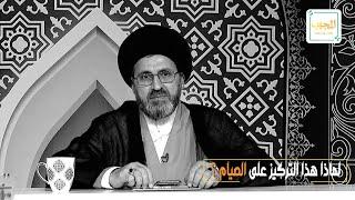 لماذا هذا التركيز على الصوم ؟ شاهدوا جواب السيد رشيد الحسيني !