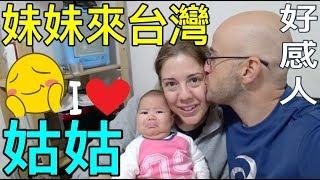 人生最感人的時刻,為愛而來台灣 My sister is in Taiwan(Türkçe Altyazı)
