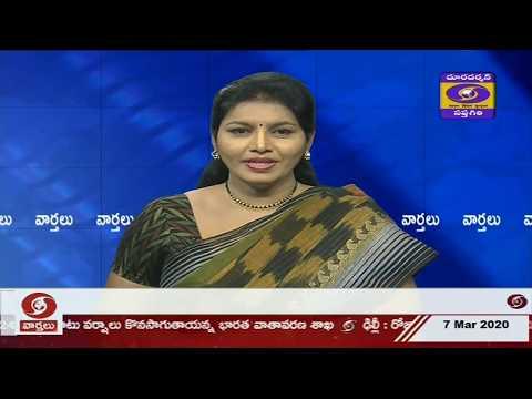 ???? DD News Andhra 7 PM Live News Bulletin 07-03-2020