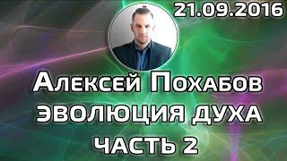 ЭВОЛЮЦИЯ ДУХА 2 АЛЕКСЕЙ ПОХАБОВ ПЕРИСКОП 21.09.2016