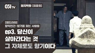 [웹드라마] (ENG Sub) 향익인간 / ep3 (마…