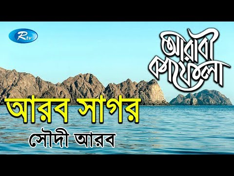 Arabian Sea | আরব সাগর | Ep-15 | Saudi Arabia | Arabi Kafela | Rtv